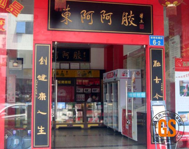 门头招牌-木质金字招牌/红木托授权牌-产品中心-广州