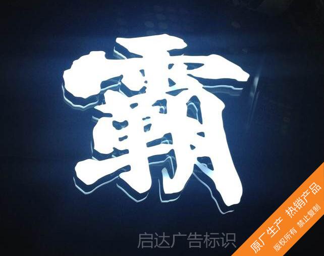 性能稳定的led电路板制作